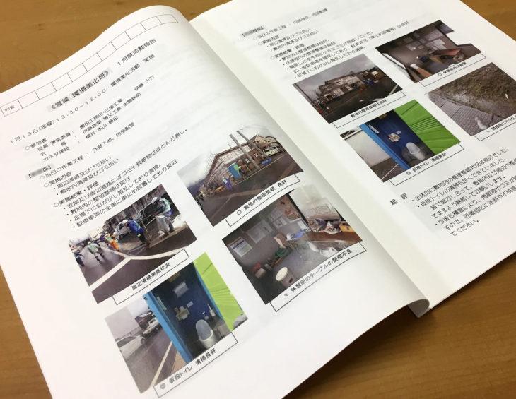 安全|衛生|マナー|上越市・妙高市・糸魚川市の工務店|注文住宅|木の家づくりハウスメーカー|キノイエ|
