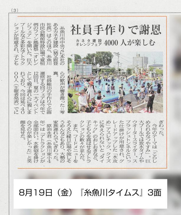 糸魚川タイムス