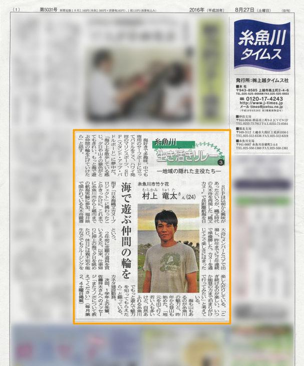 糸魚川タイムス20160826