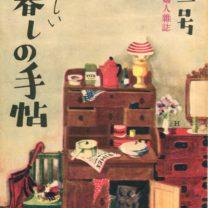 Kurashi-no-techo-number1-1948