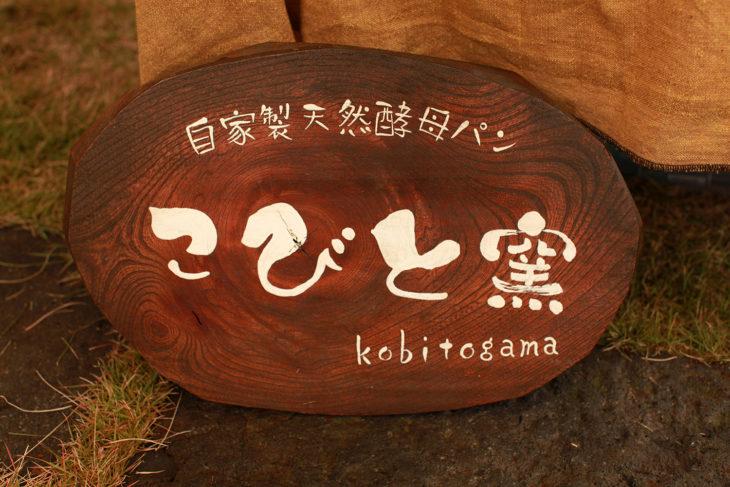 木の家マルシェ#3|キノイエ|新潟県上越市・妙高市・糸魚川市の注文住宅|木の家づくり工務店|
