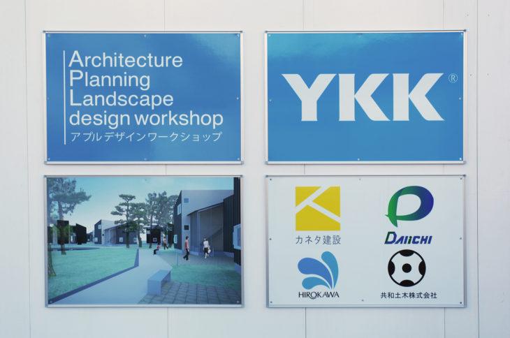 K-TOWN二期工事|YKK|黒部市|キノイエ|新潟県上越市・妙高市・糸魚川市の注文住宅|木の家づくり工務店|