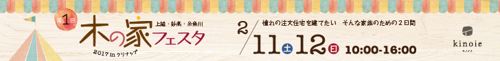 木の家フェスタ|上越市・妙高市・糸魚川市の工務店|注文住宅|木の家づくりハウスメーカー|キノイエ|