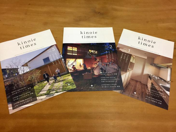 |工務店がつくる木の家|上越・糸魚川・妙高の小さな邸宅|キノイエ|最高の地元ライフ|地元系ハウスメーカー|