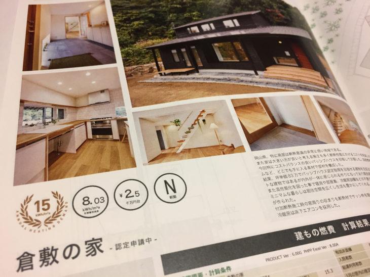 パッシブハウス・ジャパン|上越市・妙高市・糸魚川市の工務店|注文住宅|木の家づくりハウスメーカー|キノイエ|