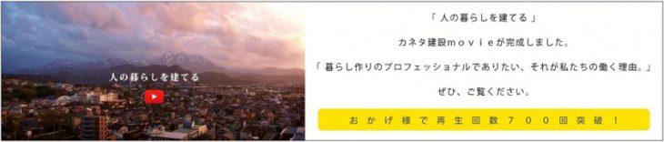 |上越・糸魚川・妙高の注文住宅工務店|木の家の新築・リフォーム|キノイエ|