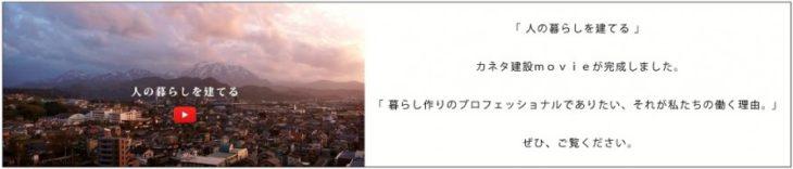 暮らしを建てる会社|カネタ建設|新潟県上越市・糸魚川市・妙高市の住宅会社|オンリーワンの住まいづくり|