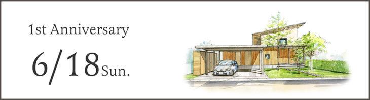 1st Anniversary|上越・糸魚川・妙高で建てる木の家|注文住宅工務店|新築・リフォーム|キノイエ|