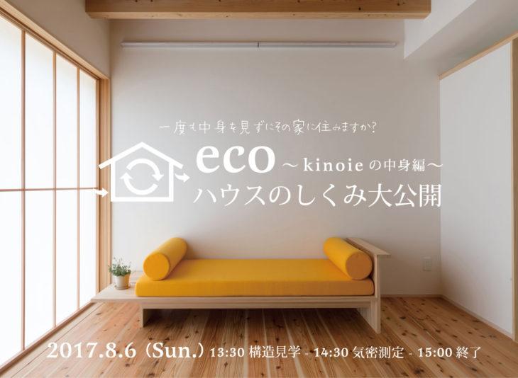 構造見学会|上越・糸魚川・妙高で高性能エコハウス|木の家の注文住宅工務店|キノイエ|