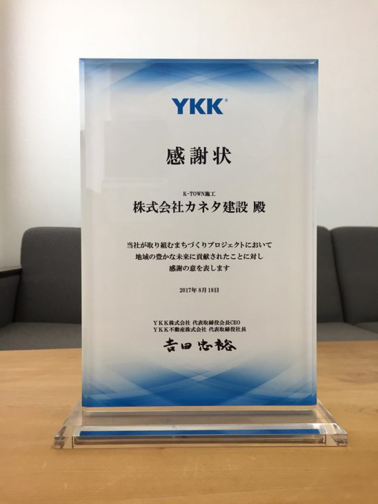K-TOWN|YKK株式会社|上越・糸魚川・妙高で高性能エコハウス|木の家の注文住宅工務店|キノイエ|カネタ建設|