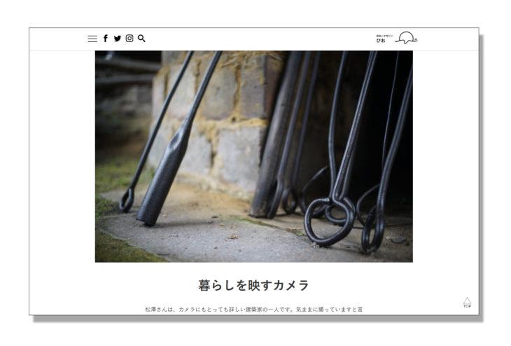 住まいマガジンびお|上越・糸魚川・妙高の注文住宅工務店|木の家の新築・リフォーム|キノイエ|