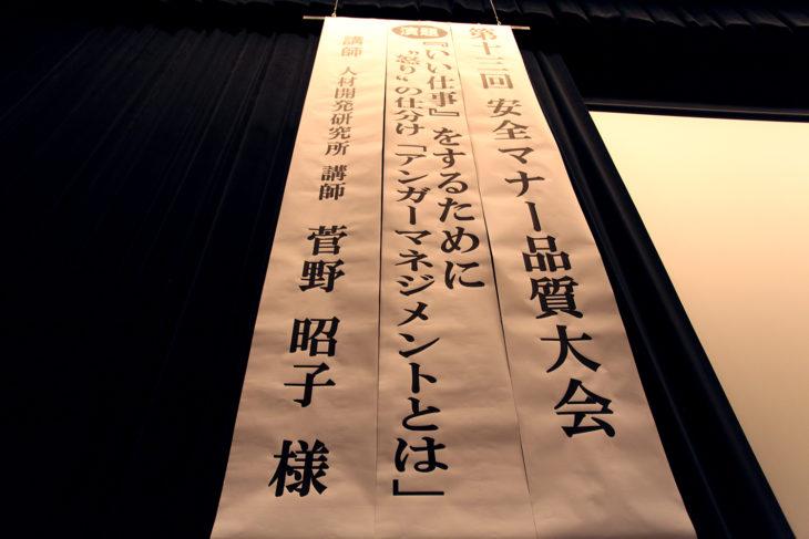 安全マナー品質大会|三丸会|上越・糸魚川・妙高の家づくり|木の家の注文住宅工務店|キノイエ|