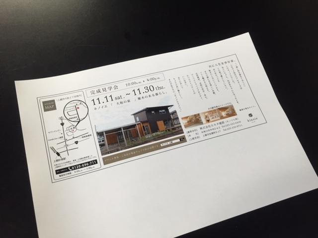 1026キノイエ_1
