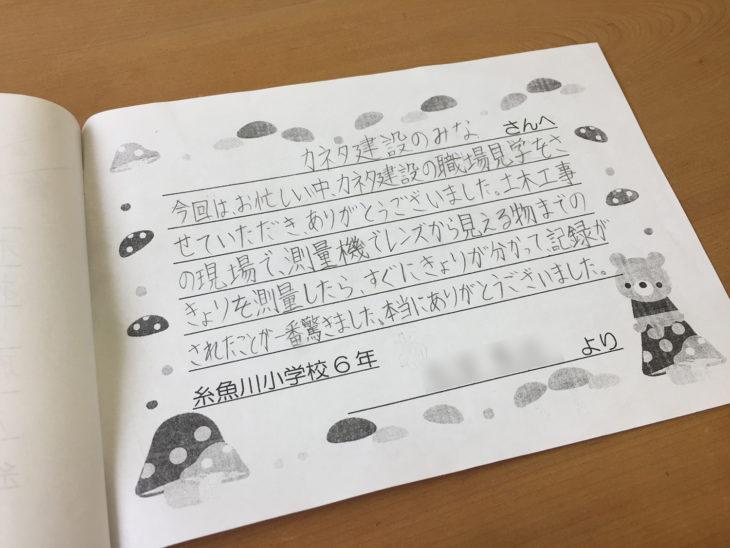 |職場体験|糸魚川小学校|カネタ建設|上越・糸魚川・妙高の家づくり|木の家の注文住宅工務店|キノイエ|