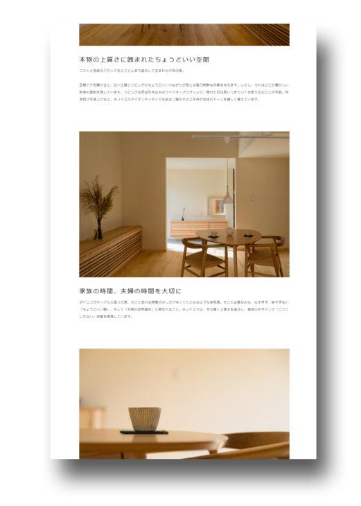 大和の家|施工写真|上越・糸魚川・妙高の工務店|新築・リフォーム|自然素材の注文住宅|キノイエ|