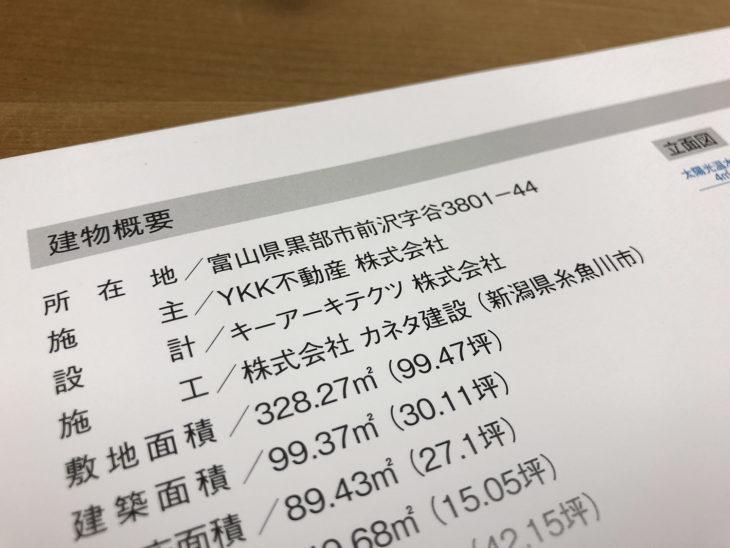 |前沢パッシブハウス|上越・糸魚川・妙高の工務店|新築・リフォーム|自然素材の注文住宅|キノイエ|