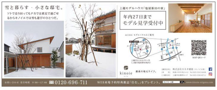 |雪を楽しむ暮らし|自然素材の家|上越・糸魚川・妙高の工務店|新築・リフォーム|パッシブデザイン|キノイエ|