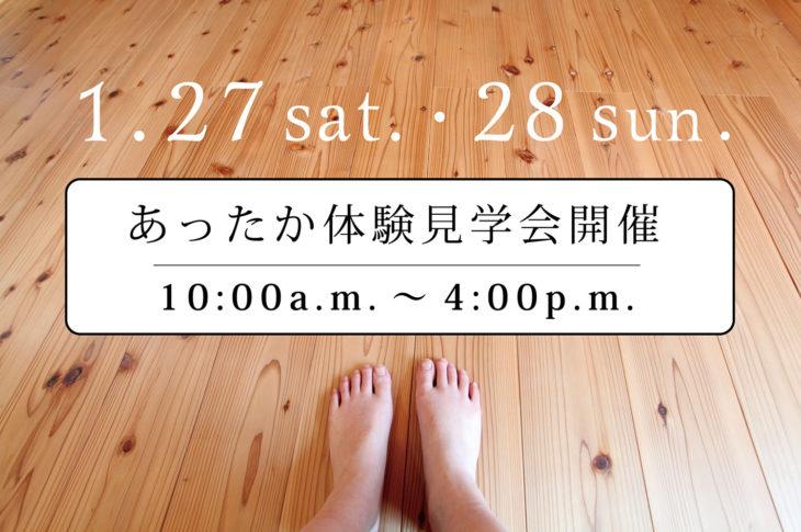 キノイエ|体験イベント|モデルハウス見学会|上越・糸魚川・妙高の自然素材の家づくり|