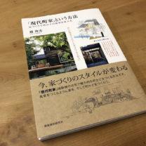 |趙海光|現代町家|上越・糸魚川・妙高の工務店|新築・リフォーム|自然素材の注文住宅|キノイエ|カネタ建設|