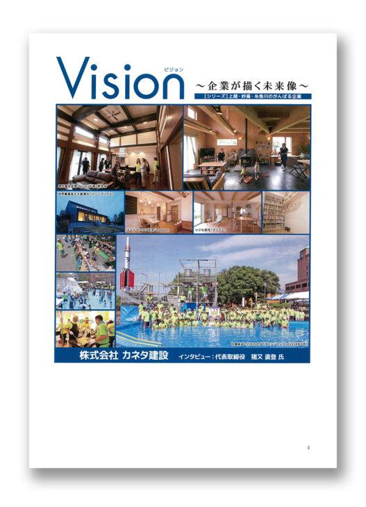 |ジャックランド|Vision|最高の地元ライフ|上越・糸魚川・妙高の家づくり|木の家をつくる工務店|新築・リフォーム|自然素材の注文住宅|キノイエ|カネタ建設|高気密高断熱|パッシブデザイン|