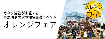 オレンジフェア|糸魚川市|感謝祭|カネタ建設|