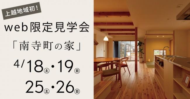 |南寺町の家|web見学会|オンライン見学会|zoom|上越・糸魚川・妙高の家づくり|木の家をつくる工務店|新築・リフォーム|自然素材の注文住宅|キノイエ|カネタ建設|高気密高断熱|パッシブデザイン|
