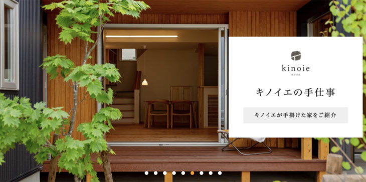 |施工写真|西本町の家|緑に囲まれた丁寧な暮らし|上越・糸魚川・妙高の家づくり|木の家をつくる工務店|建て替え|自然素材の注文住宅|キノイエ|カネタ建設||ZEH|