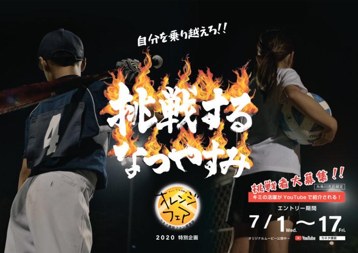 オレンジフェア2020特別企画|挑戦するなつやすみ|糸魚川市|カネタ建設|