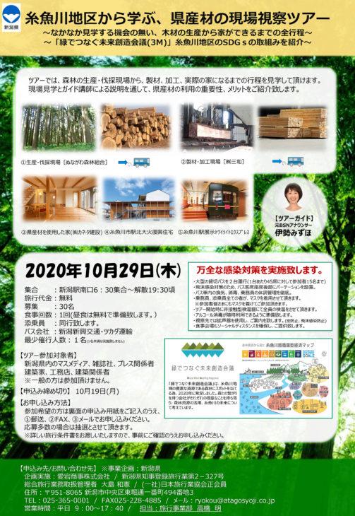 |新潟県産材PRツアー|緑でつなぐ未来創造会議|3M|糸魚川市|産業創造プラットフォーム|森林資源活用|林業|糸魚川杉|