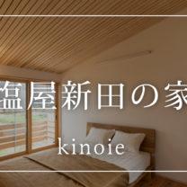 塩屋新田の家|新潟県上越市|YouTube|動画|