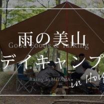 美山デイキャンプ|新潟県糸魚川市|美山公園|