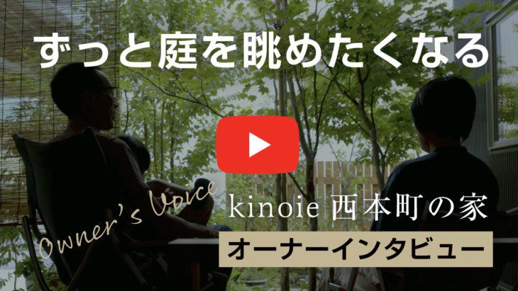 新潟県上越市|西本町の家|YouTube|オーナーインタビュー|動画|施工事例