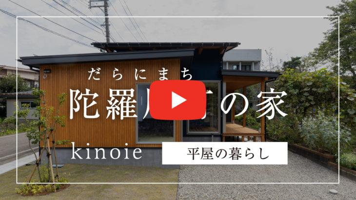 YouTube|完成見学会|上越の平屋|陀羅尼町の家|上越高田|木の家|新築|リフォーム|注文住宅|キノイエ|カネタ建設|高気密高断熱|