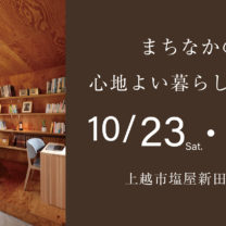 住宅見学会|上越市塩屋新田|木の家|モデルハウス|カネタ建設